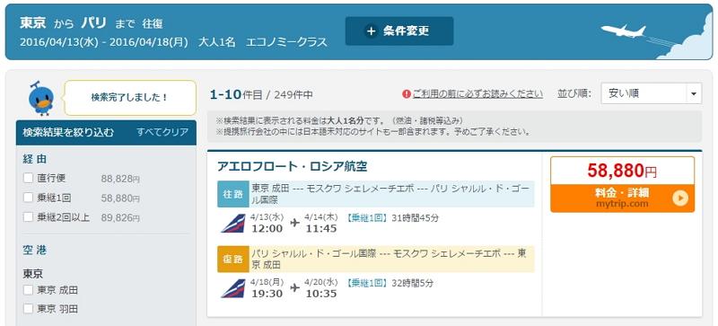 「Travel.jp」が航空券比較サービスを拡充、海外サイトと連携でリアルタイム検索を可能に