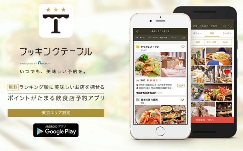 リクルート、新たに飲食店予約アプリを公開、都内の約1万店超をシーン別で検索可能に