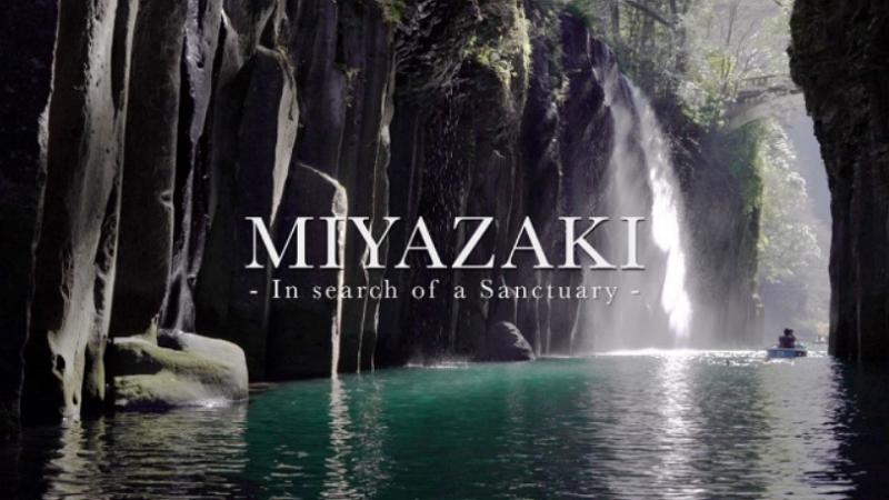 【動画】 宮崎県がプロモーション動画、公開20日間で再生数45万以上を達成