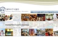 海外ホテル協会(OEHA)、名古屋で旅行業者向けトレードショー、ホテル関連会員16社が出展