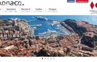 モナコ・日本の国交樹立10周年、特設サイトやSNSで記念イベント情報を発信へ