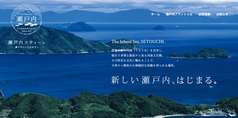 瀬戸内7県が観光活性化で新規ファンド設立、日本政策投資銀行らの出資で日本版DMOを本格稼働