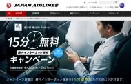 JAL、国内線で15分間のWi-Fi無料キャンペーン、GW期間も利用可能に