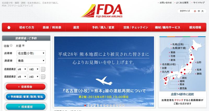熊本出発便が再開、フジドリームが名古屋小牧行きを運航開始、20日は往復6便で対応
