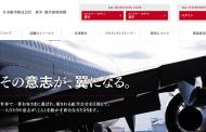 JAL、熊本地震で新卒採用に特別措置、被災した学生向けのエントリー期限設定など