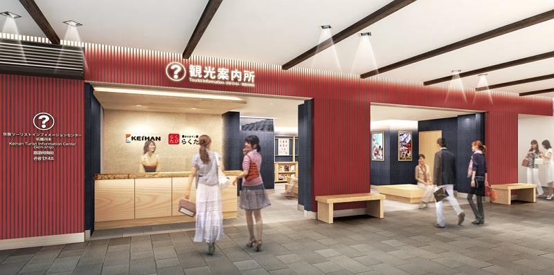 京都・祇園四条駅に観光案内所、まち歩きツアーの拠点として6月に商業施設やカフェ開設も