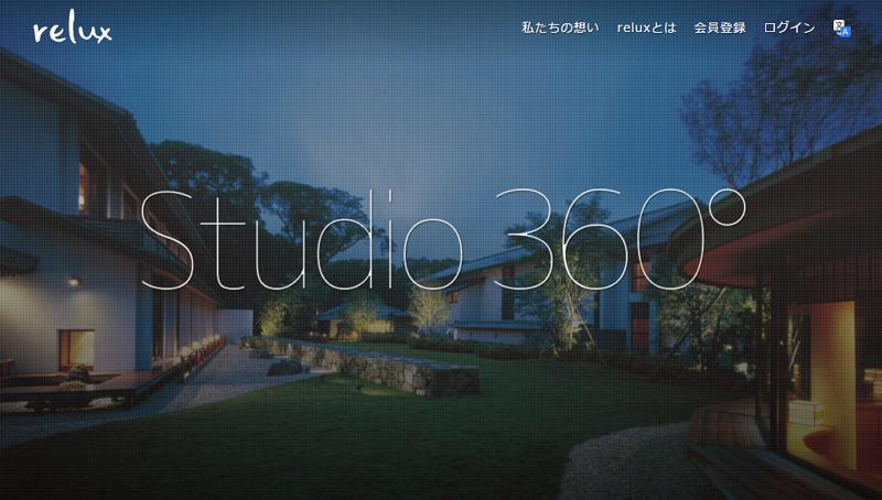 【動画】 高級宿泊予約サイト「relux」、仮想現実(VR)の観光動画の制作へ、専用スタジオを開設へ