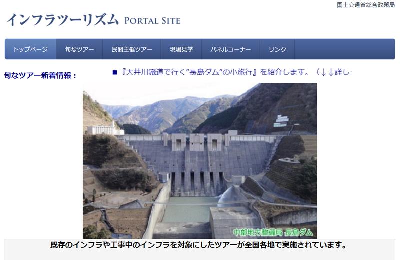 国交省、ダムや橋を見学する「インフラツーリズム」で新サイト、全国269ツアーを紹介