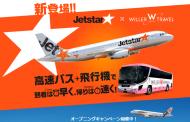 航空+バスの「ハブ&スポーク」型の観光インフラ形成へ、LCCジェットスターとバス大手ウィラートラベルが協業