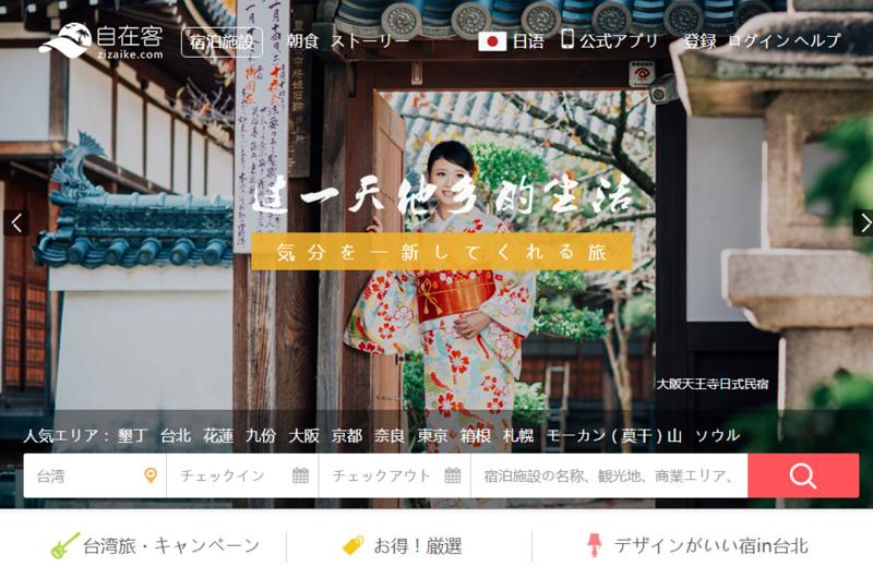 中国の民泊仲介サイトで日本の宿泊施設を予約可能に、急拡大の「自在客(ジザイケ)」が国内予約システムと連携