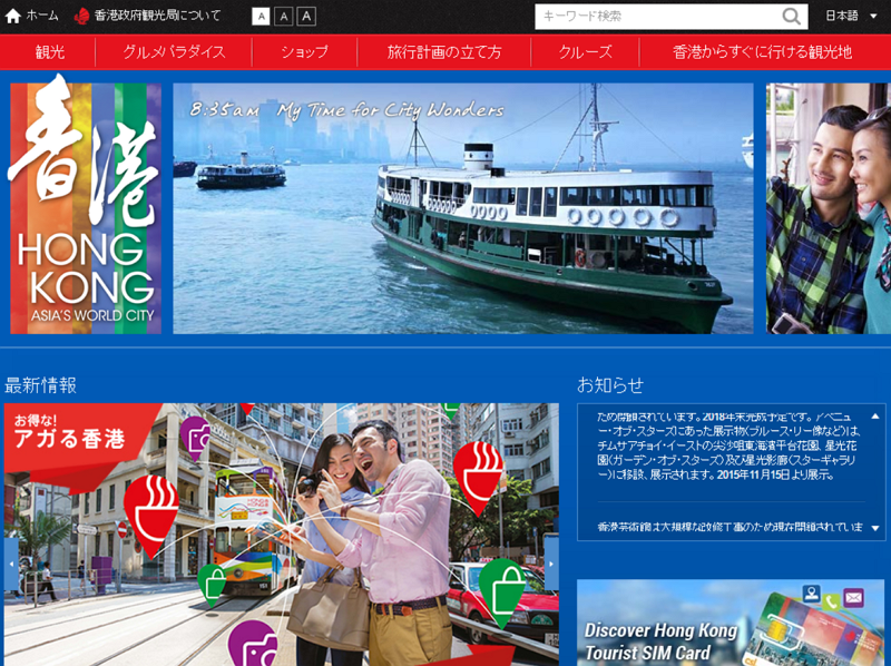 香港政府観光局、旅行会社向け商談会開催、5月に東京・大阪・名古屋で