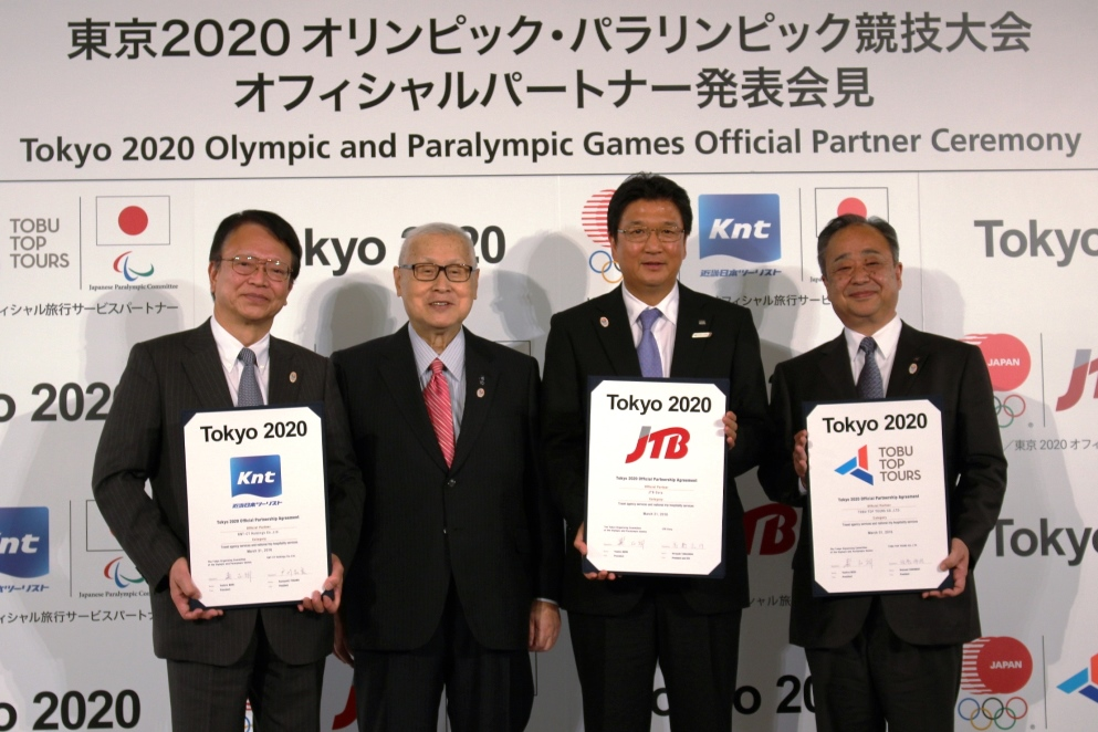 東京五輪2020で旅行部門の公式パートナー3社を発表、特例に森氏「協力しながら競合して」