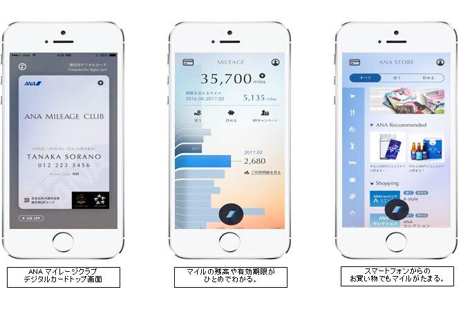 ANA、マイレージクラブ専用アプリを公開、リアル店舗でマイル積算や飲食店予約など可能に