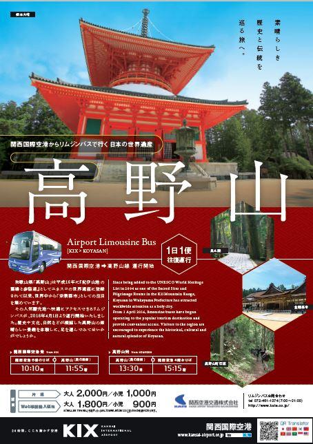 関空から高野山に直通リムジンバス、1日1便の運航で大人片道2000円で