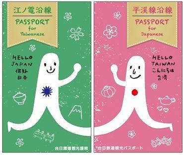 江ノ電と台湾の鉄道がタッグ、「友好鉄道協定」で双方向交流に新施策