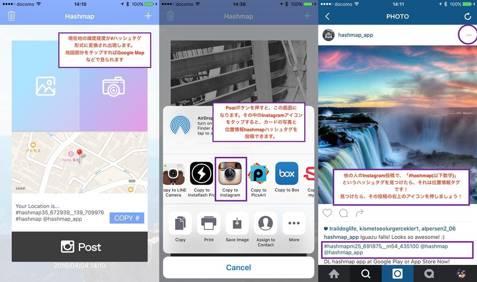 地図にない「おすすめスポット」を共有する新アプリ、インスタグラム投稿時に撮影場所・地図を表示