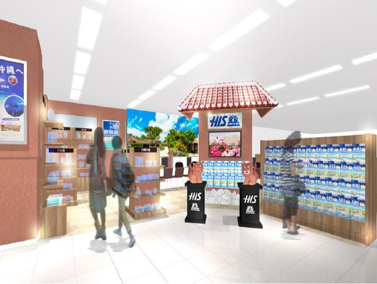 HIS、沖縄旅行の専門店オープン、東京・大阪で展開、限定物産品の販売も