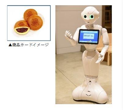 茨城空港、認識アプリ搭載のロボットを試験導入、免税店や観光案内の接客で