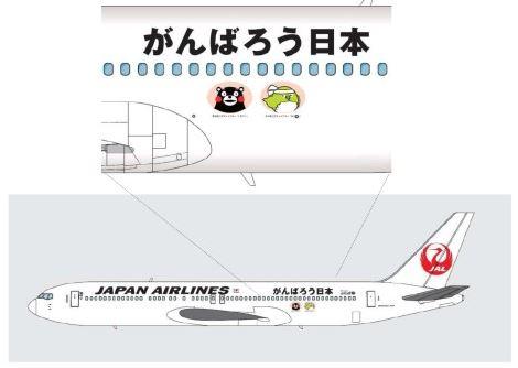 JAL、熊本地震支援で機内Wi-Fi無料化、「くまモン」と大分「めじろん」で特別塗装機