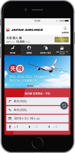 JALが3年ぶりにスマートフォンサイトをリニューアル、記念キャンペーンも