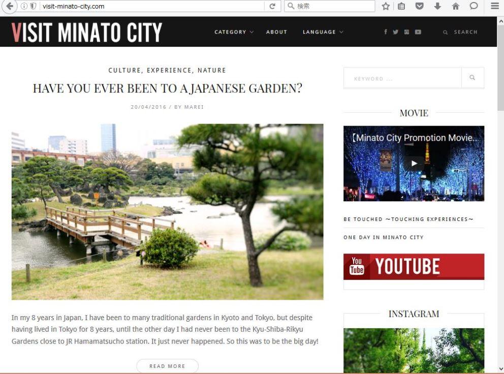 東京都港区が観光PRを集中展開、多様性や文化芸術など6つの都市イメージを世界に発信