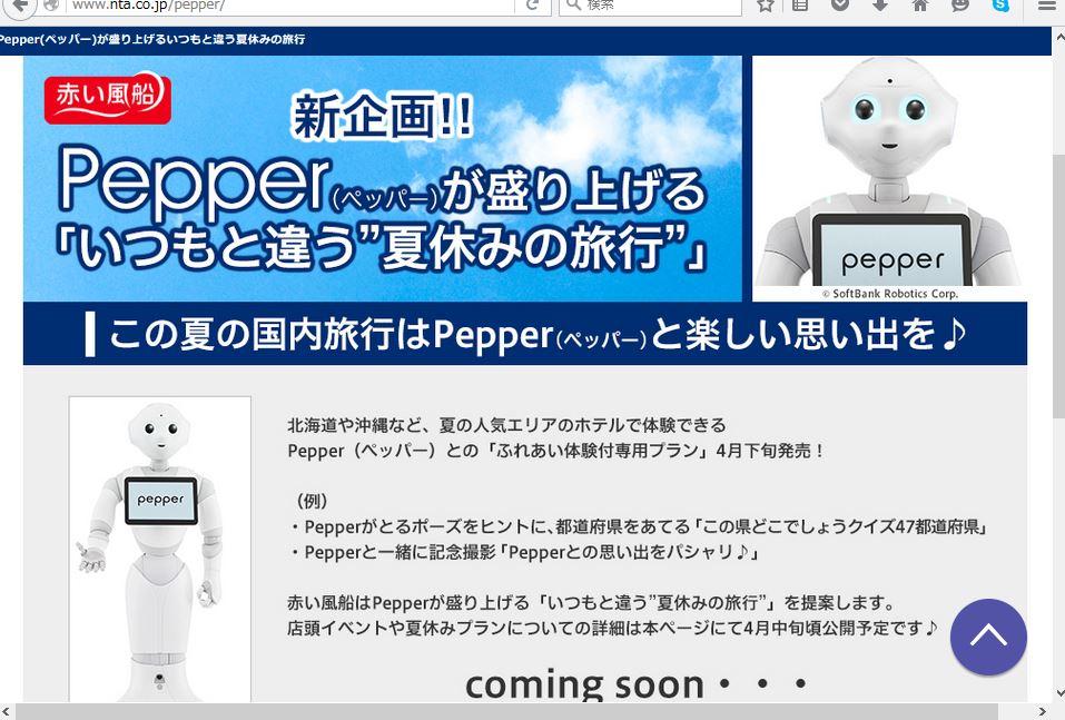 日本旅行、人型ロボットと触れ合う国内ツアーを発売、店頭イベントも