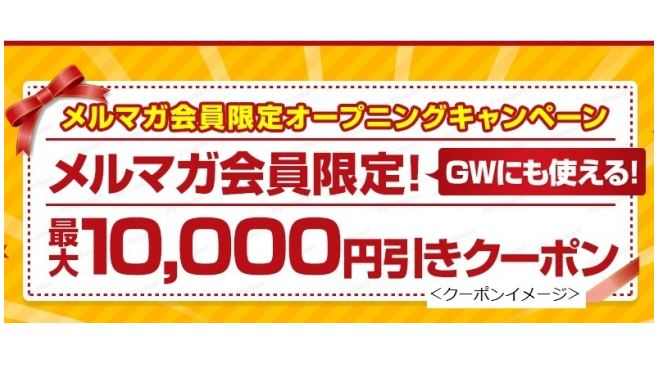 日本旅行がネット会員向けクーポンで新施策、利用状況にあった「マイクーポン」を配信