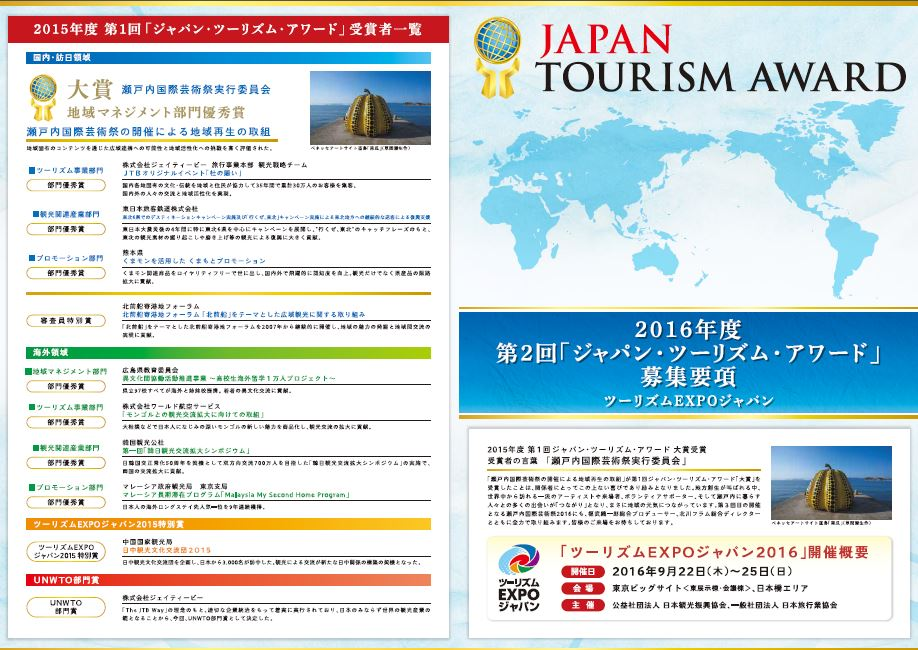 観光の優れた取り組みを表彰する「ジャパン・ツーリズム・アワード」の募集開始