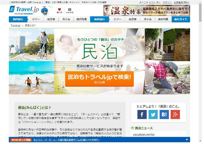 旅行比較サイト「Travel.jp」が民泊の取扱いへ、総合情報の提供から