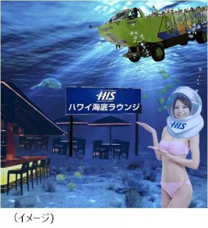 (4/1限定記事)HIS、ハワイに「海底ラウンジ」を新設、海の中でも無料Wi-Fiを提供へ