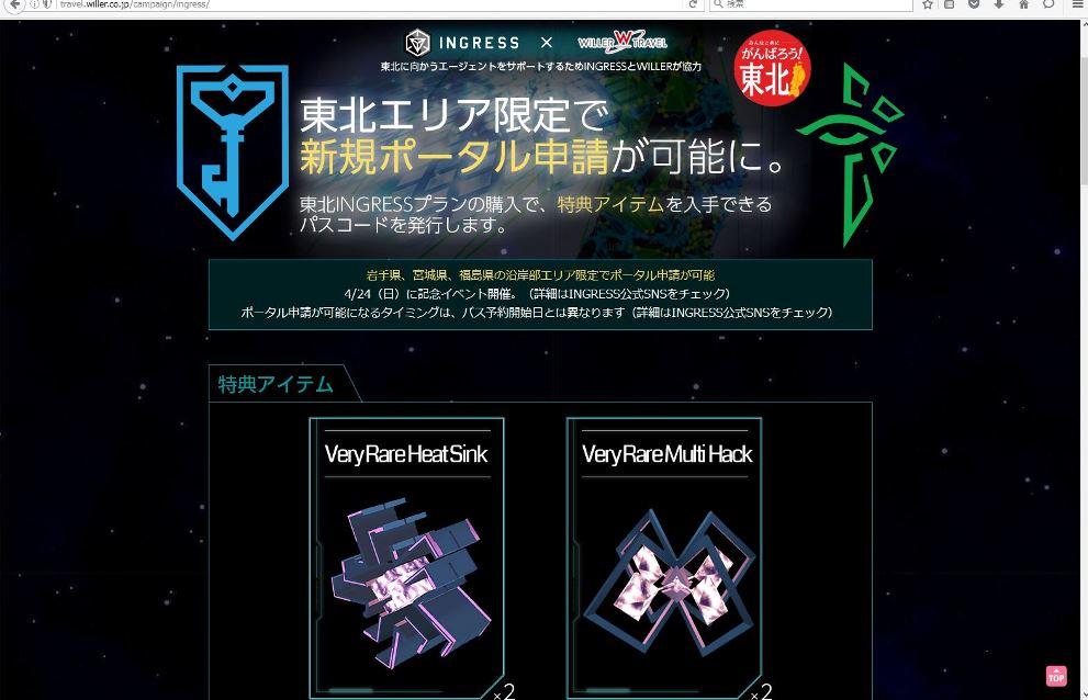 ウィラートラベル、位置情報ゲーム「INGRESS」の特典アイテム付プランを販売、東北支援で英語サイトでも