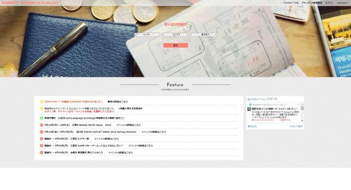 旅行者と現地住民をマッチングする新サービスが拡充、旅のプラン登録可能に -SOMEATT