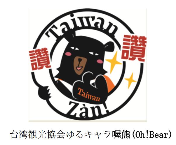 トラつながりで台湾LCCと阪神タイガースが甲子園で「台湾デー」、オリックス戦で観光PRイベント実施