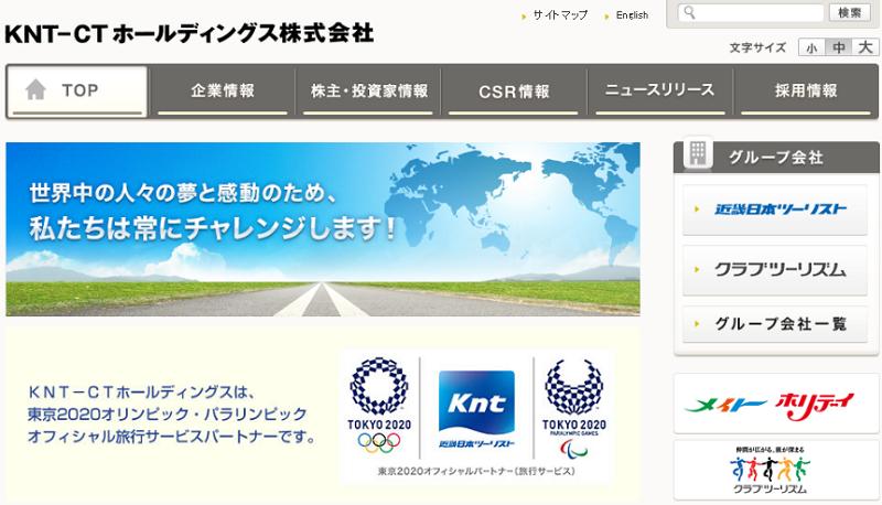 【人事】 KNT-CTホールディングス、取締役の異動を発表