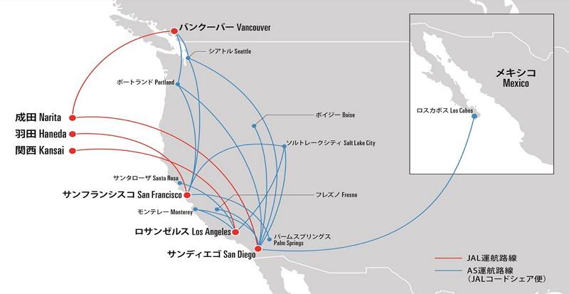 JAL:報道資料より