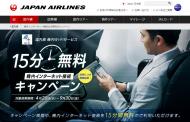 JAL、国内線の15分間Wi-Fi無料キャンペーンを延長、アプリからのアクセスも簡単に