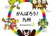 ソラシドエアが「がんばろう!九州号」運航へ、復興支援プロジェクト稼働で