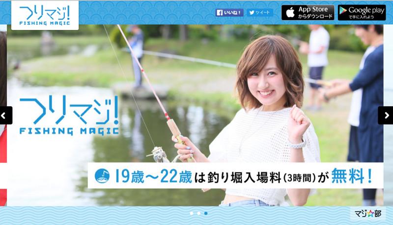 19から22歳まで「釣り」が無料に、リクルートが「つりマジ!」を今年もスタート
