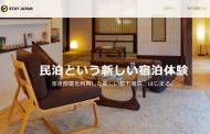 トラベルコちゃん、ホテルと民泊物件の一括比較を可能に、民泊予約サービス「STAY JAPAN」と連携
