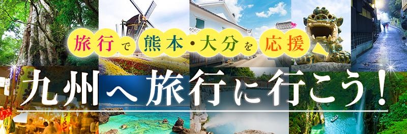 Yahoo!トラベルが復興支援で特設サイト、「いま九州で泊まれるホテル・旅館」を紹介