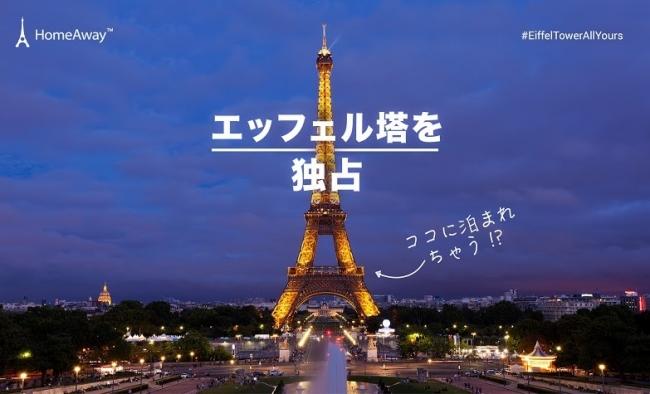 パリ・エッフェル塔に「一晩ひとり占め宿泊」を募集 - 個人宅レンタル「ホームアウェイ」が欧サッカーリーグの公認記念で