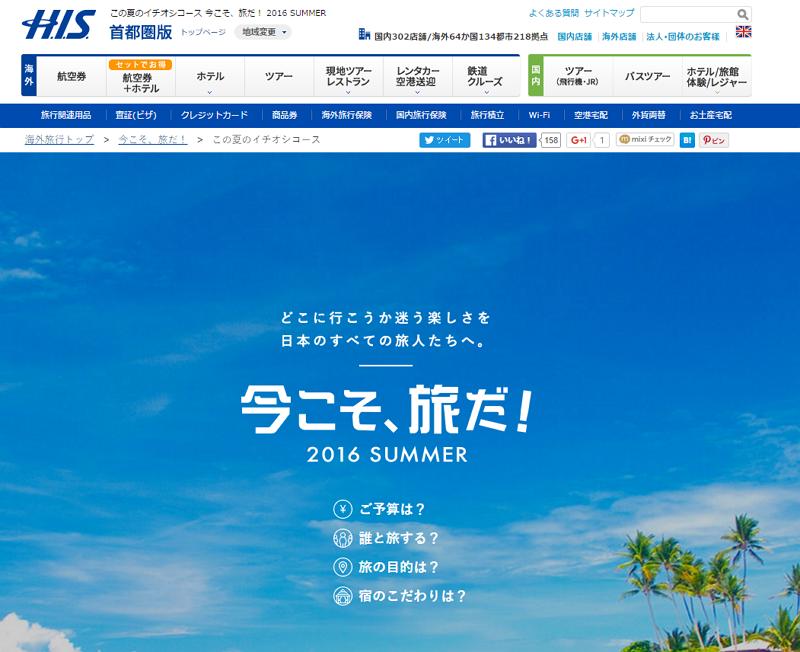 HIS、夏休み旅行「今こそ、旅だ!」で特設サイト開設、「10万円の世界」など予算別プランでイメージしやすく