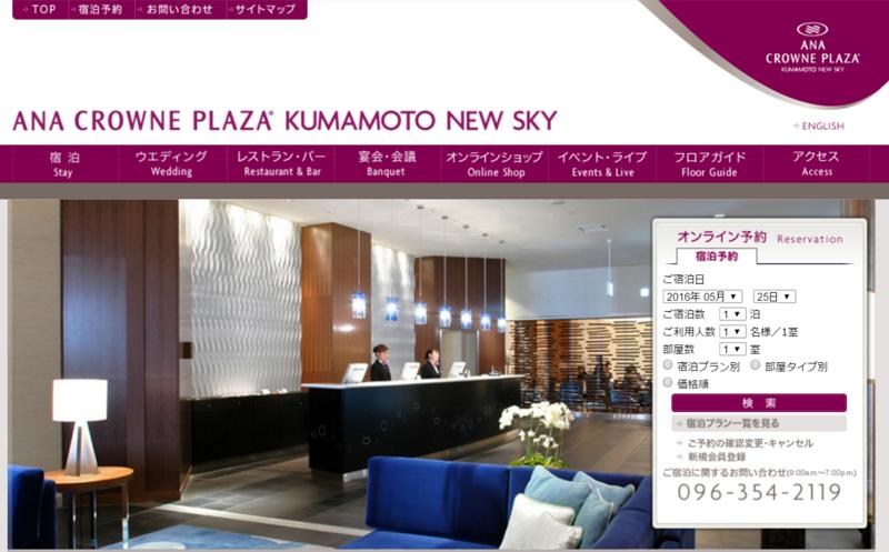 熊本のANAクラウンプラザ、ホテル館内でチャリティコンサート、元熊本大生がアカペラ披露
