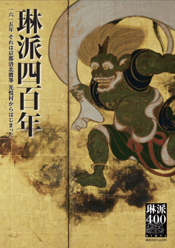 京都「琳派400年記念祭」、2年間の経済効果は127億円、ゆかりの寺院などへの来訪者は24万人増に