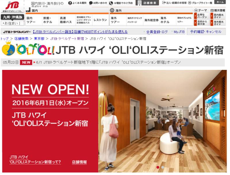 JTBトラベルゲート新宿にハワイ専用フロア、タビマエ・タビナカをカバーする商品提供へ