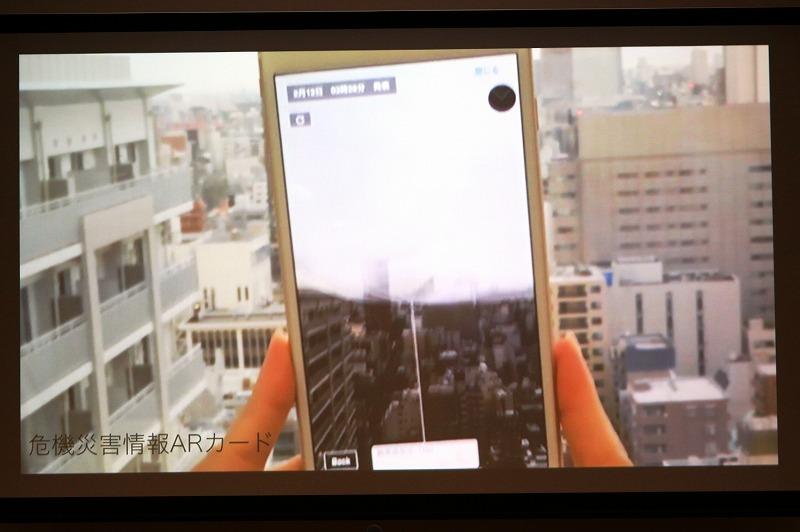 スマホかざして「見える」災害情報、次世代AR(拡張現実)の新たな取組みは観光情報と連携 【動画】