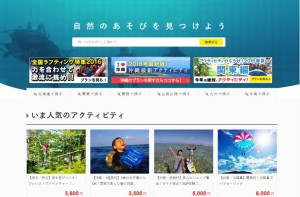 日本人向けBtoCサイト