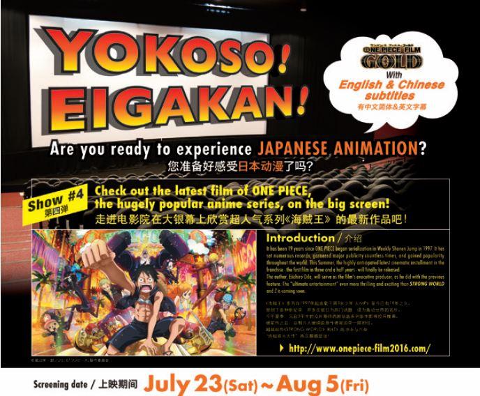 訪日観光客のタビナカで映画鑑賞体験を、アニメ映画「ワンピース」に英・中語字幕、7月から東京・大阪・福岡などで上映