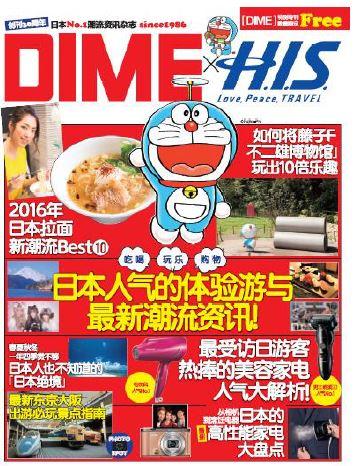 HISと小学館がインバウンドで協業、訪日中国人向けに「DIME」誌のフリーペーパー、旬ネタと旅行商品を掲載