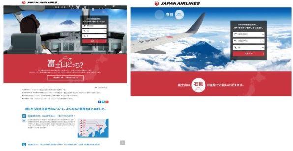 JAL、「富士山どっち?」機能を海外向けでも公開、機内から見える富士山のQ&Aも